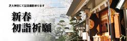 新春初詣祈願 芝大神宮にて記念撮影承ります