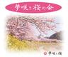 弊社 会長 日野 隆が、故郷の大分県国東市に<br/>河津桜の苗木400本を寄贈いたしました
