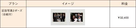 Hatsumiya_price.jpg