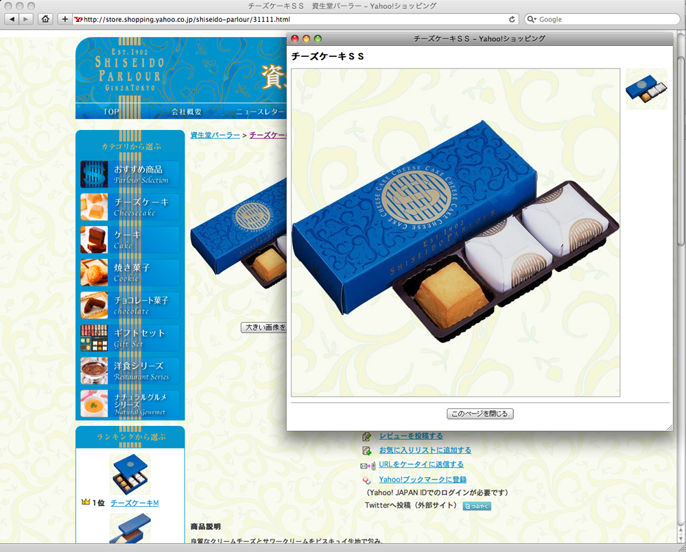 http://www.st-mg.co.jp/design/100408/shiseido-parlour04.png