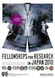 日本学術振興会様のフェローシップ招へいポスターを制作