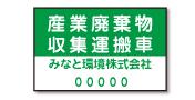 産業廃棄物車両用