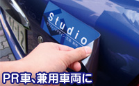 PR車、兼用車両用に